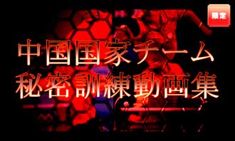 特集:中国国家チーム秘密訓練動画集